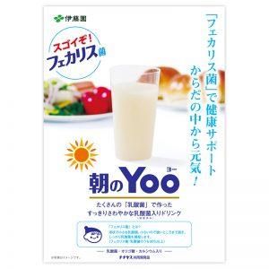 「朝のYoo」ポスターデザイン