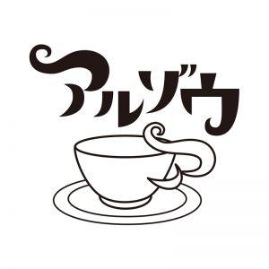 アルゾウ「ロゴ」デザイン