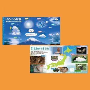 小学生理科「ポスター」デザイン