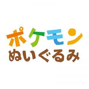 ポケモンぬいぐるみ「ロゴ」デザイン
