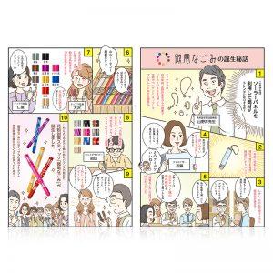 「広告漫画」デザイン