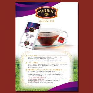 高級紅茶「パンフレット」デザイン
