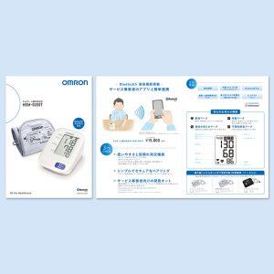 血圧計「パンフレット」デザイン