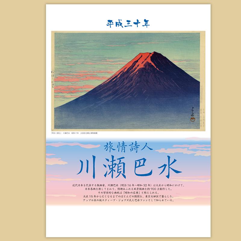川瀬巴水「カレンダー」デザイン