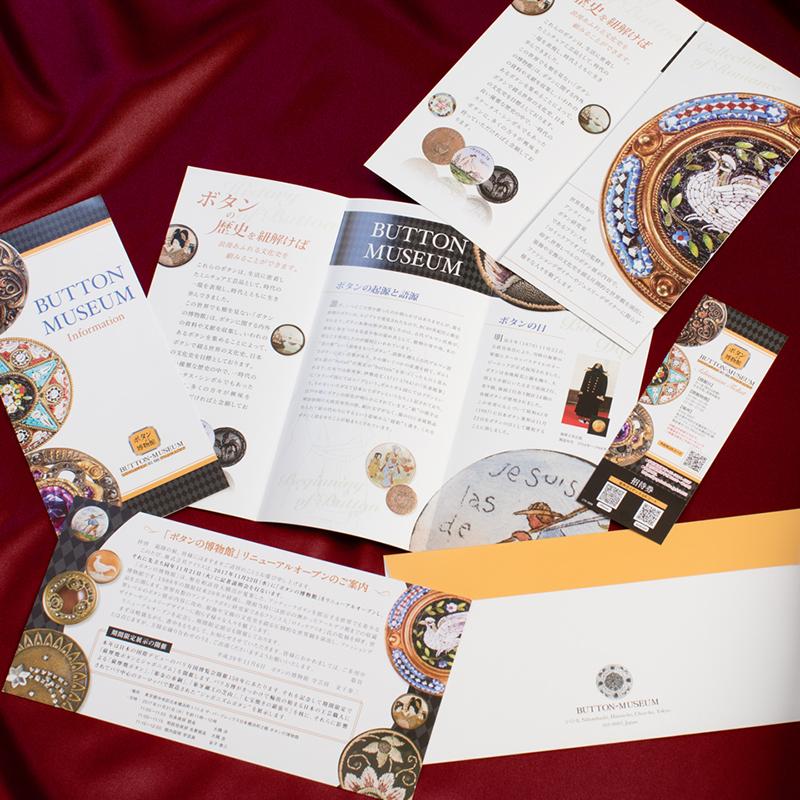 ボタンの博物館「カタログ」デザイン