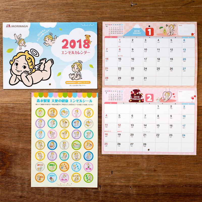 森永製菓「カレンダー」デザイン