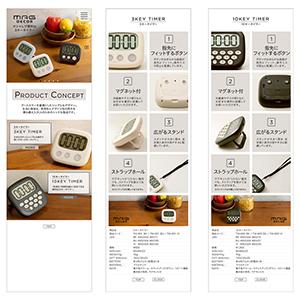 生活雑貨「WEB」デザイン