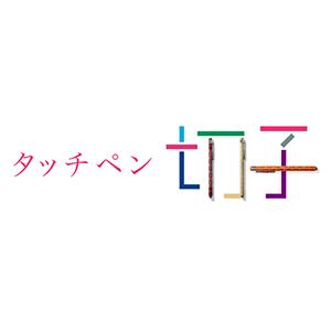タッチペン「ロゴ」デザイン