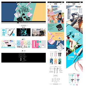 「WEB」デザイン