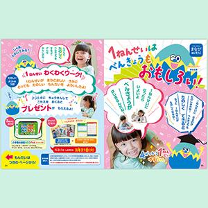 「雑誌広告」デザイン