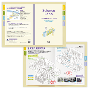 「レンタル実験室」パンフレット