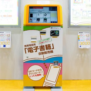 電子書籍「自動販売機」デザイン