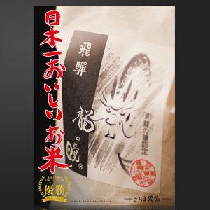 お米「チラシ」デザイン