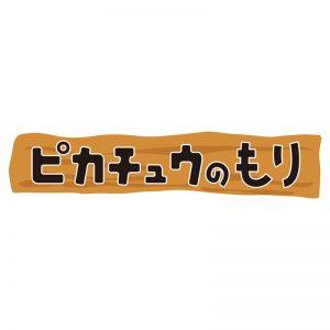 ピカチュウのもり「ロゴ」デザイン