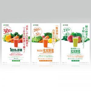 野菜飲料「ポスター」デザイン