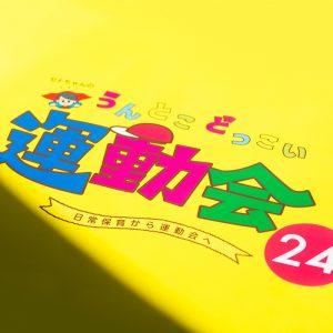 運動会イベント「ロゴ」デザイン