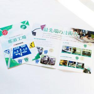 道路標識工場「パンフレット」デザイン