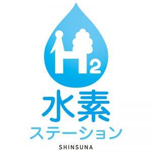 水素ステーション「ロゴ」デザイン