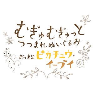 ぬいぐるみ「ロゴ」デザイン