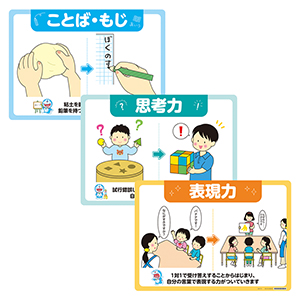 「幼児教室」ポスターデザイン