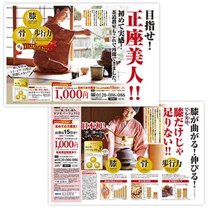 「新聞折り込み」デザイン